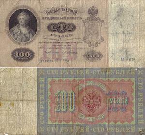 100 рублей 1898 года Россия, Плеске