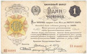 1 червонец 1922 нумизматика стоимость советских монет каталог