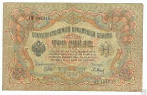 3 рубля 1905 года с ошибкой нумератора