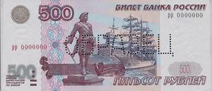 500 рублей 1997 года Россия ОБРАЗЕЦ