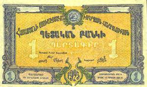 1 червонец 1923 г Советская Армения