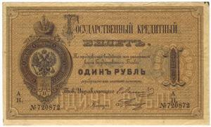 1 рубль 1866