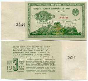 3 рубля 1924 года СССР Образец