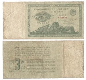 Билет 3 рубля золотом 1924, СССР