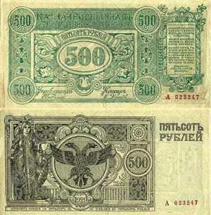 500 рублей 1920 пробные Чита