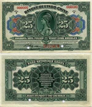 Индо-Китайский банк 25 рублей  ОБРАЗЕЦ