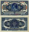 Индо-Китайский банк 5 рублей  ОБРАЗЕЦ