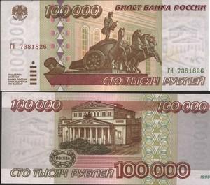 Билет 100 000 рублей 1995 года Российская Федерация