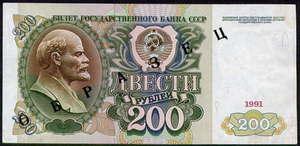 200 рублей 1991 СССР Образец Specimen Каталог ценник клуба Bonistika.