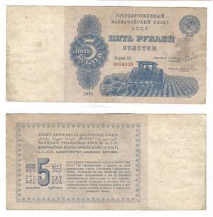 Билет 5 рублей 1924, СССР