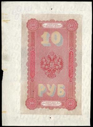 Односторонний реверс 10 рублей 1894 Фальшивый