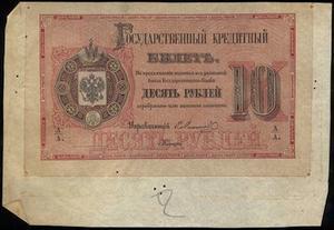 Односторонние 10 рублей образца 1866 года