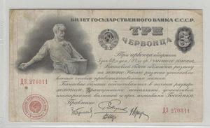 3 Червонца 1924 Сеятель СССР