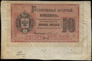 10 рублей 1866 образца Российская Империя