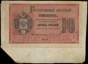 10 рублей 1866 Российская Империя