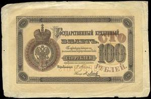 100 рублей 1894 года Радужка