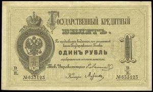 1 рубль 1866 Российская Империя