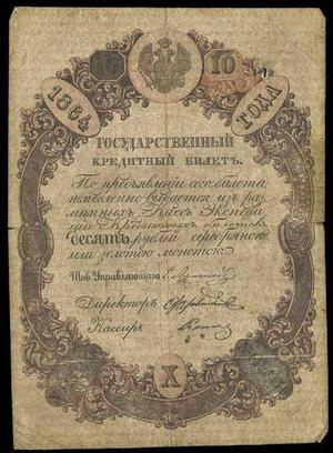 10 рублей 1864 года