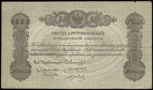 50 рублей 1865 Российская Империя
