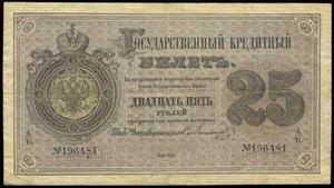 25 рублей 1866