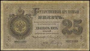 25 рублей 1870 года Империя