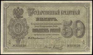 50 рублей 1866 гв Российская Империя