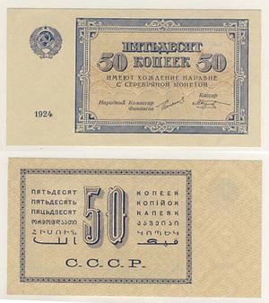 Разменный знак 50 копеек 1924, СССР