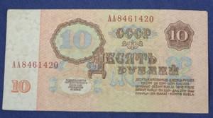 10 рублей 1961, СССР