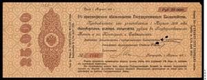 Краткосрочное обязательство 25000 рублей 1917