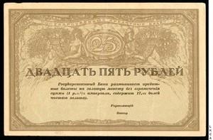 Бланк 25 рублей 1917