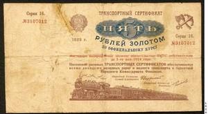 Сертификат 5 рублей 1923, НКПС