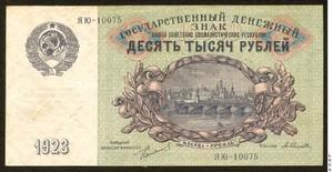 Денежный знак 10000 рублей 1923 СССР