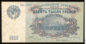 Знак 10000 рублей 1923г СССР