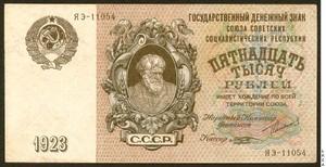 Знак 15000 рублей 1923 СССР