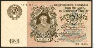 Образец  Specimen 15000 рублей 1923 СССР