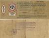 Обязательство 10000 рублей 1918, Всевеликое Войско Донское