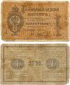 Казначейский билет 1 рубль 1884 А. Цимсен - Н.Ермолаев