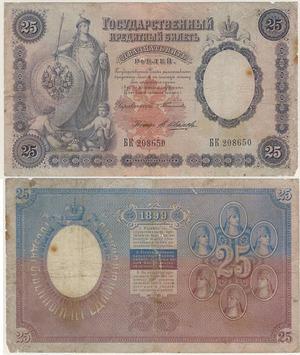 Билет 25 рублей 1899, РИ