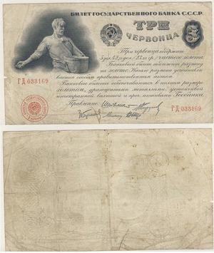 Билет 3 червонца 1924 СССР, Сеятель