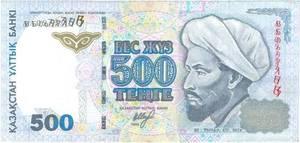 500 тенге Казахстан 1999