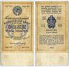 1 рубль золотом 1924 СССР