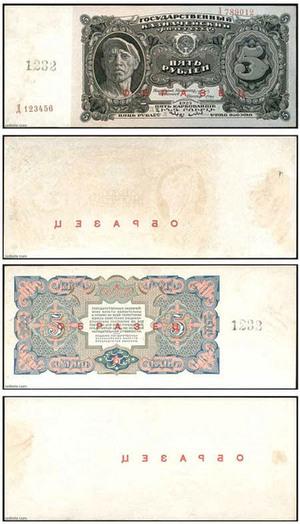 Образец билета 5 рублей 1925, СССР