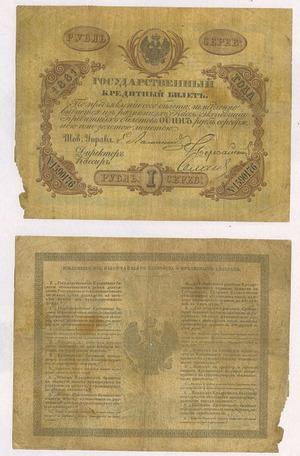 Билет 1 рубль 1861, РИ