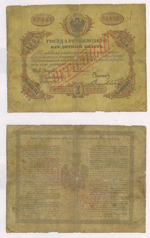 1 рубль 1862, Тов. упр. - Ламанский