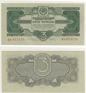 Билет 3 рубля 1934, СССР