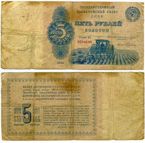 5 рублей золотом 1924 СССР, Трактор