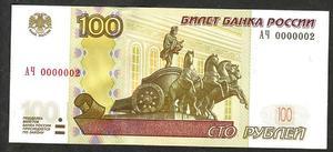 100 рублей 2004гв, Россия красивый номер
