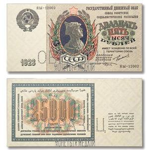 25 тысяч рублей 1923 года, СССР Образец