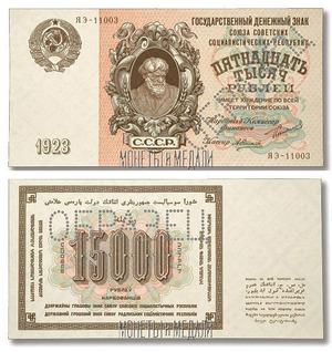 15000 рублей 1923 Образец СССР