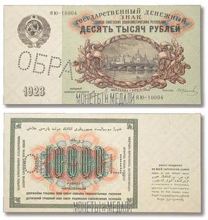 10000 рублей 1923 Образец, СССР